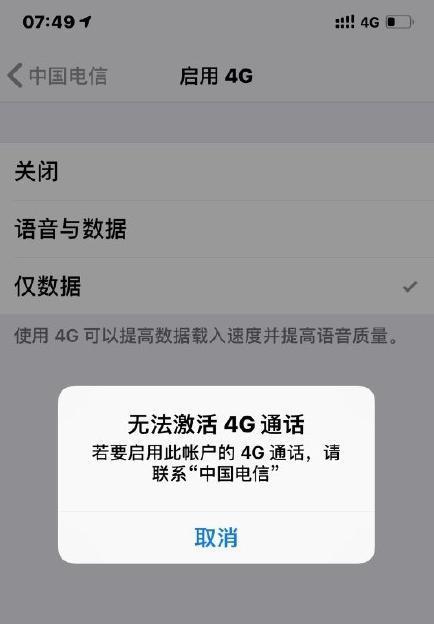 苹果iPhone终于能开通电信VoLTE了的照片 - 3
