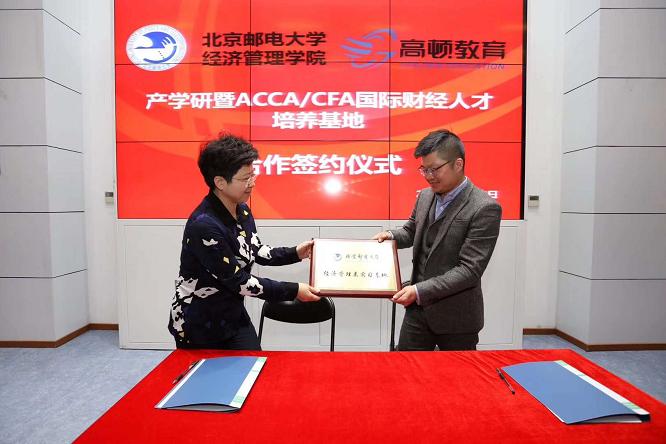 高顿教育与北京邮电大学签约ACCA/CFA国际财经人才培养基地
