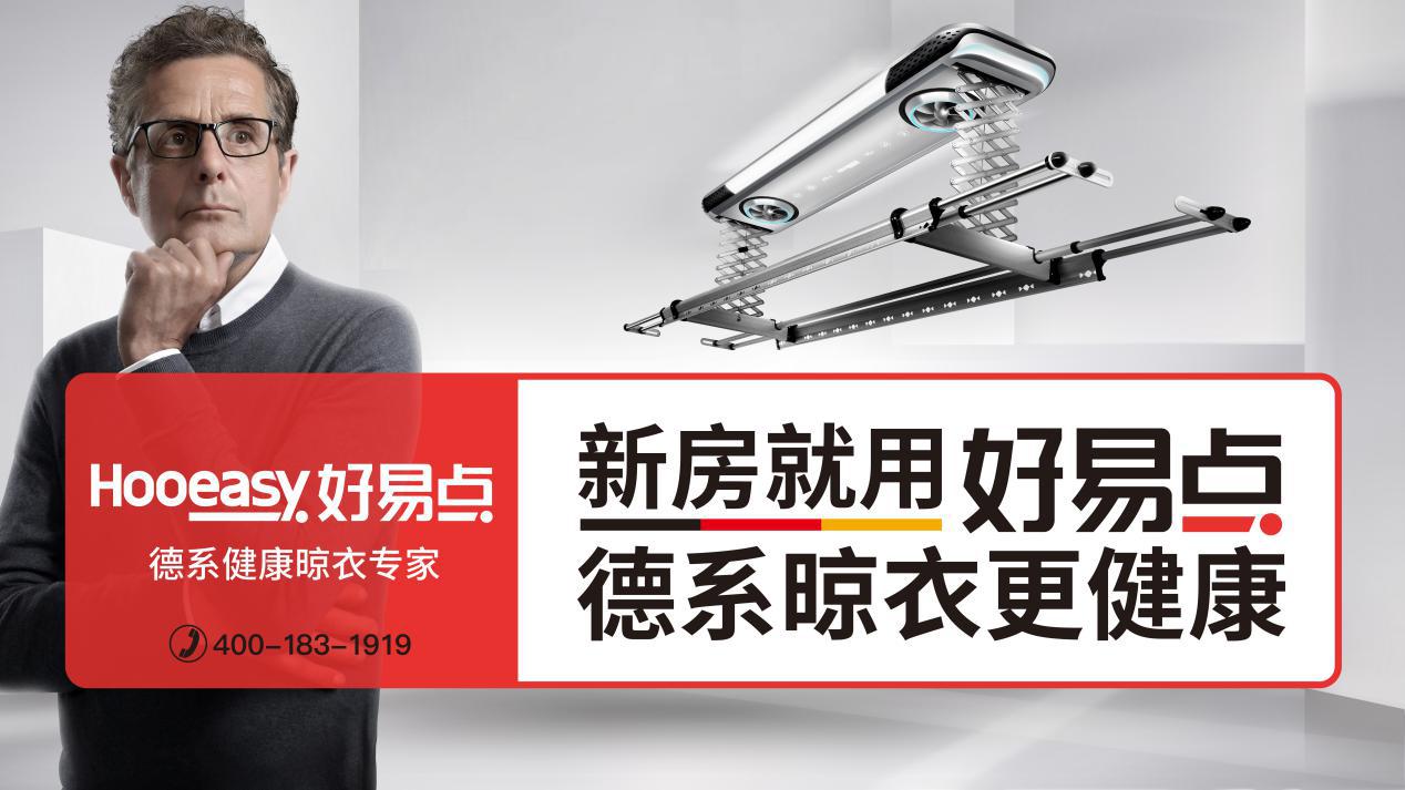 好易点喜获中国家居业TOP50创新力品牌