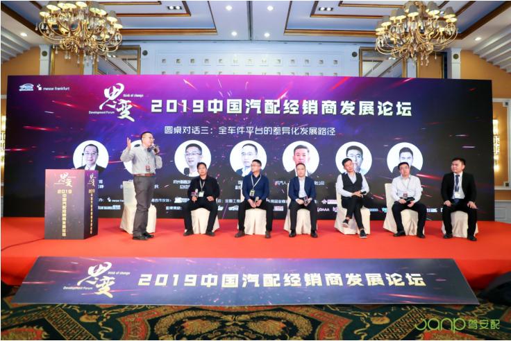 邦邦汽服出席2019中国汽配经销商发展论坛