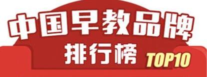 2019中国十大早教排行榜——早教10大品牌榜