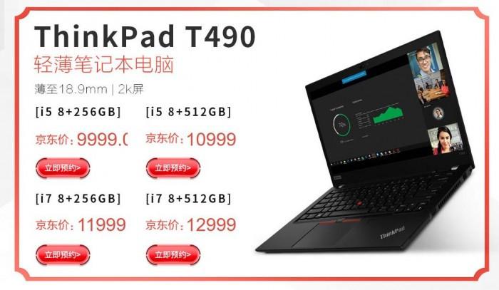 ThinkPad T490工程师系列京东开启预订 起售价8999元的照片 - 10