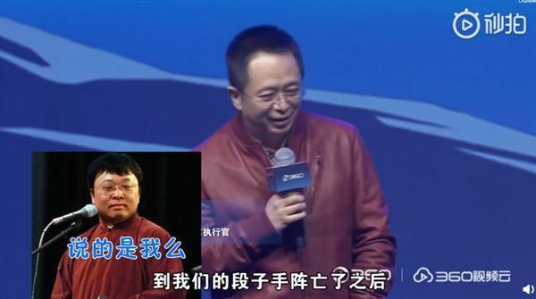 周鸿祎点名罗永浩:段子手阵亡对我打击很大的照片 - 3