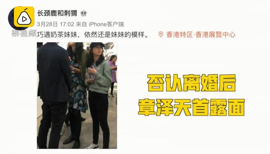 章泽天辟谣离婚后首次露面:现身香港 手上似未戴婚戒的照片 - 2