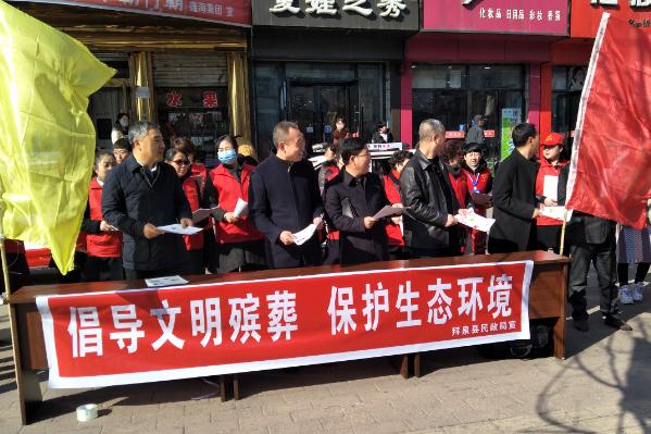 黑龙江拜泉县清明节《文明祭扫倡议书》宣传活动