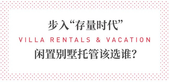 路客VILLA丨试水别墅度假产品,赋能中国空置率最高的不动产