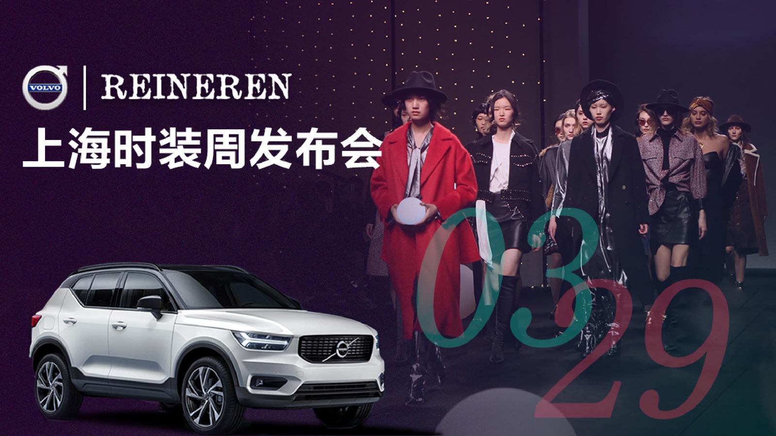 沃尔沃 x REINEREN,跨界联合潮爆上海时装周