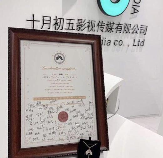 """传咪蒙解散公司团队 给员工颁发""""毕业证""""的照片 - 2"""