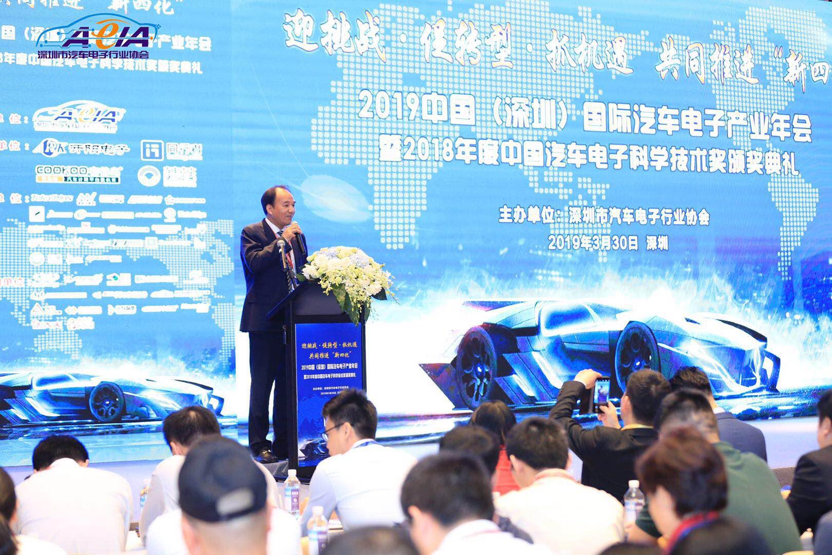 国际汽车电子产业年会在深圳召开 蘑菇车联网成业内关注热点