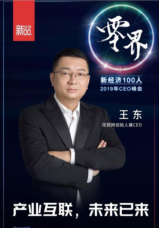 """找钢网CEO王东出席""""新经济100人峰会""""分享产业互联网方法论"""""""