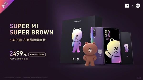 4月9日开卖 小米9 SE布朗熊限量套装发布的照片 - 1