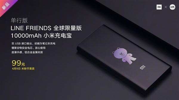 4月9日开卖 小米9 SE布朗熊限量套装发布的照片 - 3