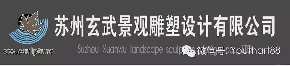 苏州玄武景观雕塑设计有限公司
