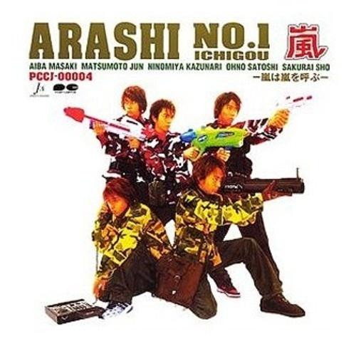 Image result for arashi no 1 ichigou album cover