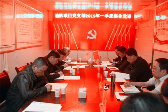 中铁二十一局五公司渝黔高速公路项目党支部组织生活会开出实效