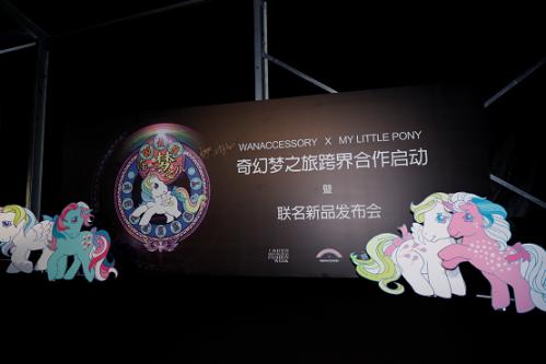 时尚icon小马宝莉携手WANACCESSORY玩起跨界合作