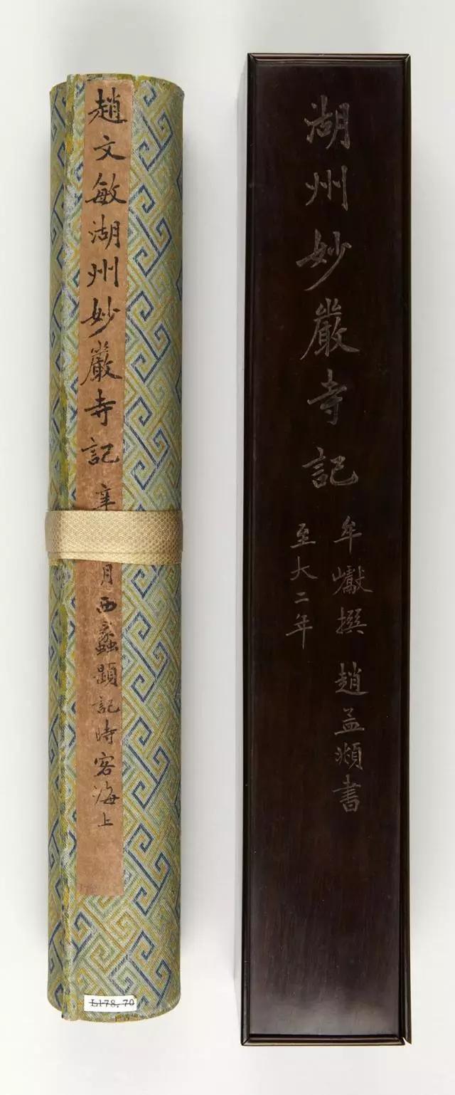 元·赵孟頫楷书《湖州妙严寺记》