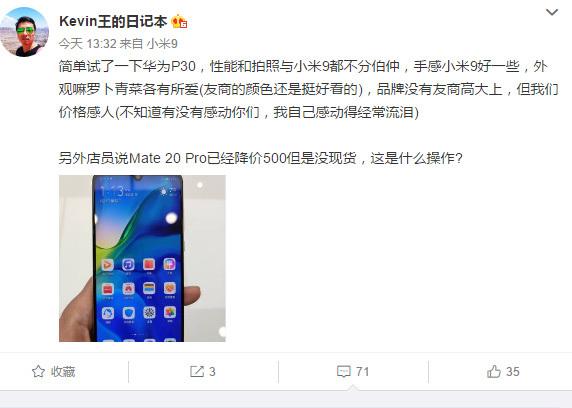 小米高管评华为P30手机:性能、拍照与小米9不分伯仲的照片 - 3