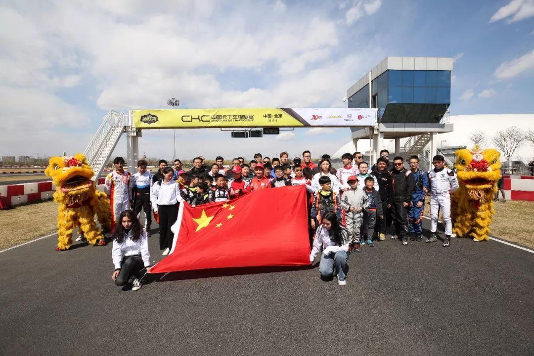 让引擎的轰鸣为赛场升温 2019CKC北京开幕站圆满收官