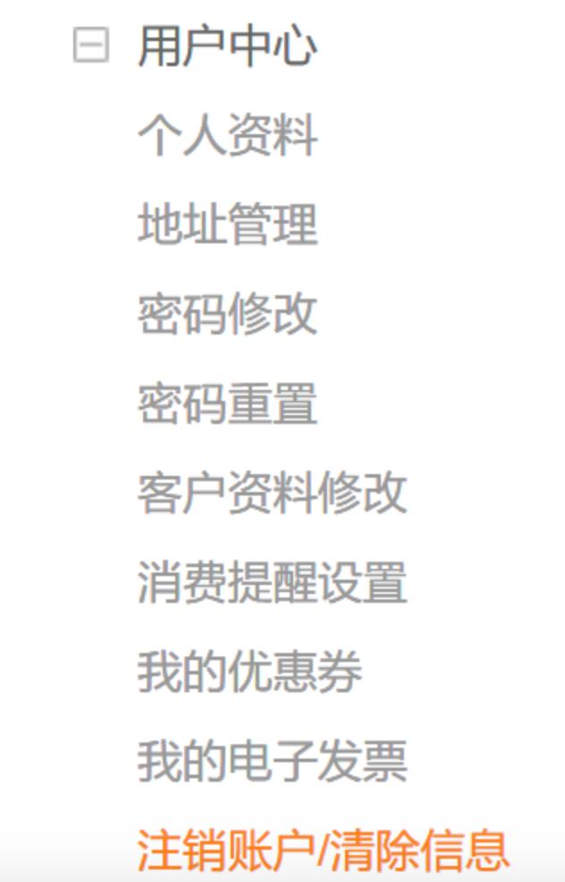 中国移动App销户功能上线:终于不用去营业厅了的照片 - 4