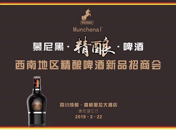 慕尼黑 精酿 啤酒——西南地区新品招商会于3月22日成功举办