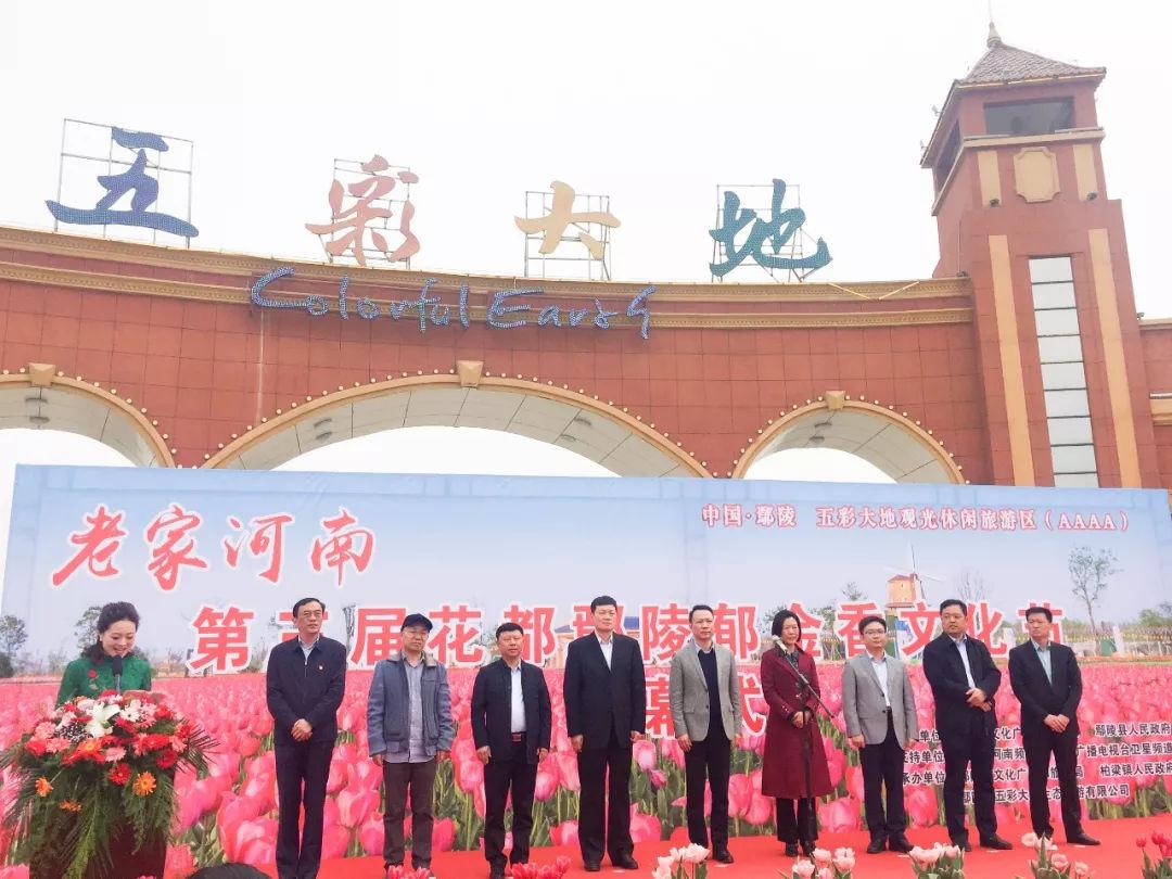 老家河南•第三届花都鄢陵郁金香文化节开幕!