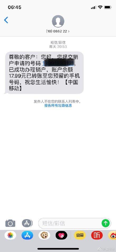 中国移动App销户功能上线:终于不用去营业厅了的照片 - 3
