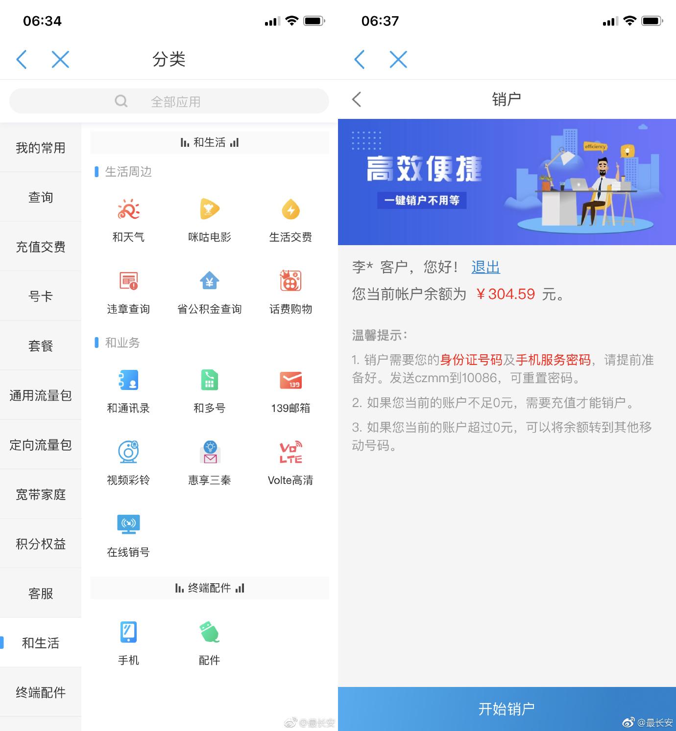 中国移动App销户功能上线:终于不用去营业厅了的照片 - 2