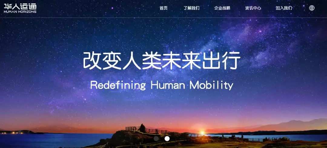 2020年首款车量产 华人运通到底在做什么