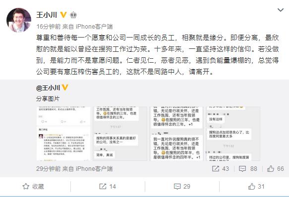 王小川连发三条微博:不姑息不认同搜狗价值观的人的照片 - 2