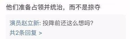 疑受不当言论影响,赵立新及工作室注销微博的照片 - 6
