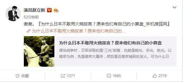 疑受不当言论影响,赵立新及工作室注销微博的照片 - 7