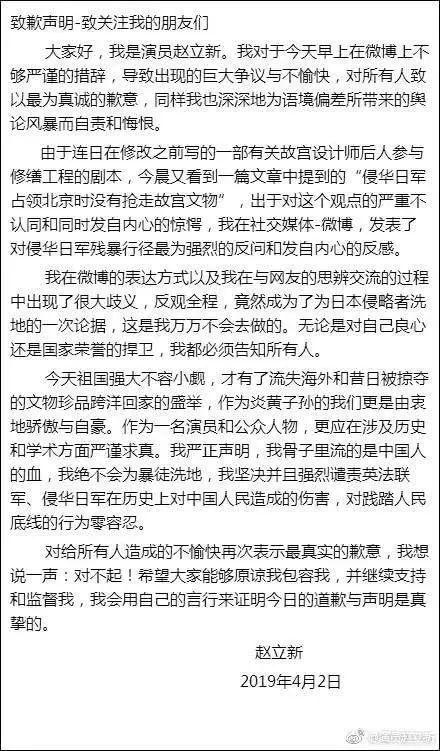 疑受不当言论影响,赵立新及工作室注销微博的照片 - 10