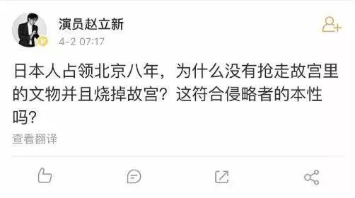 疑受不当言论影响,赵立新及工作室注销微博的照片 - 4