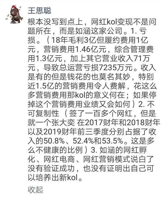 网红孵化第一股如涵美股上市破发:王思聪犀利点评的照片 - 2