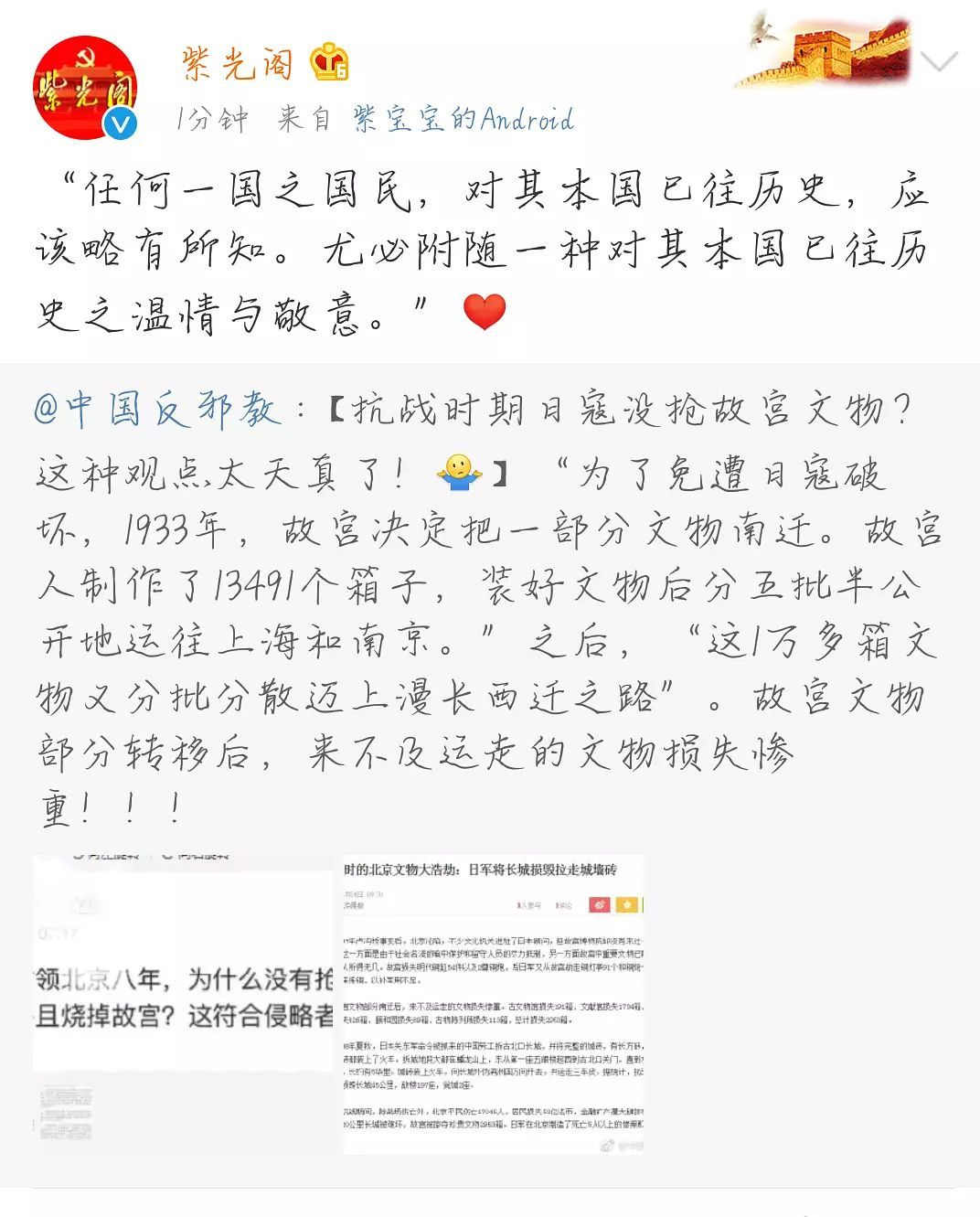 疑受不当言论影响,赵立新及工作室注销微博的照片 - 9