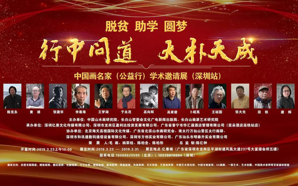 行中问道 大朴天成 中国画名家(公益行)学术邀请展在深圳开幕
