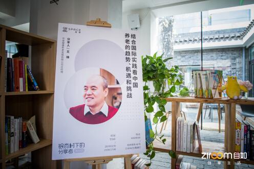银杏树下的分享者第48回 听养老领域专家王锦谈中国人如何养老