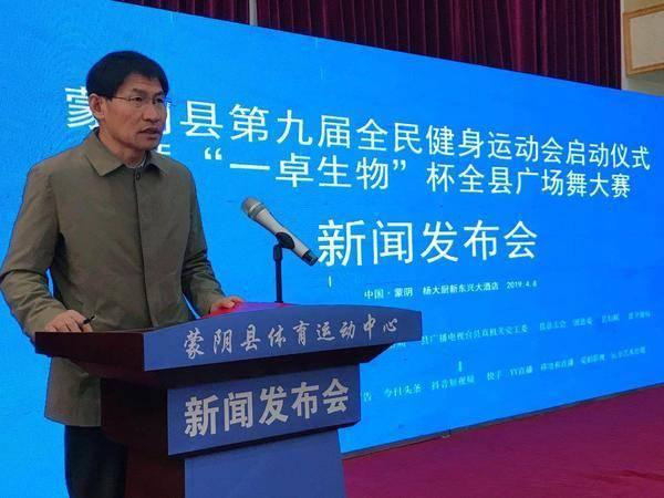 2019蒙阴县第九届全民健身运动会体育赛事活动新闻发布会召开