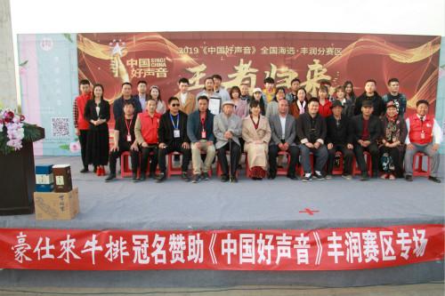 2019《中国好声音》全国海选丰润分赛区启动仪式