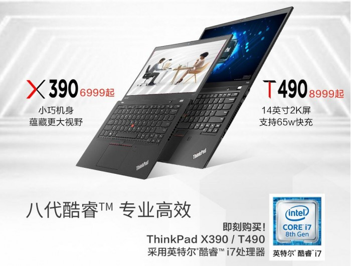 联想ThinkPad T490/T490s/T590今日首销 8999元起的照片 - 3