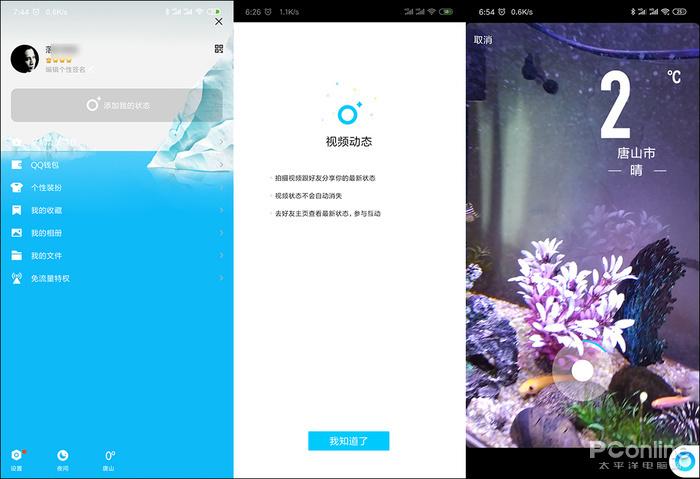 微信当道QQ过时了?手机QQ v8.0内测版全新体验的照片 - 9