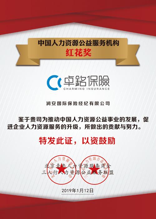 卓铭保险荣获「中国人力资源公益服务机构红花奖」