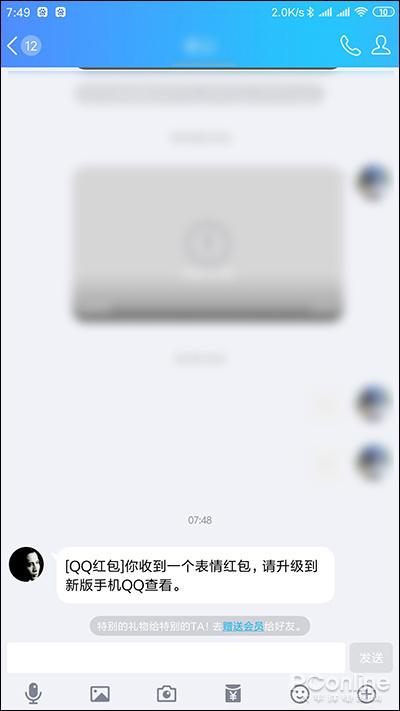微信当道QQ过时了?手机QQ v8.0内测版全新体验的照片 - 16