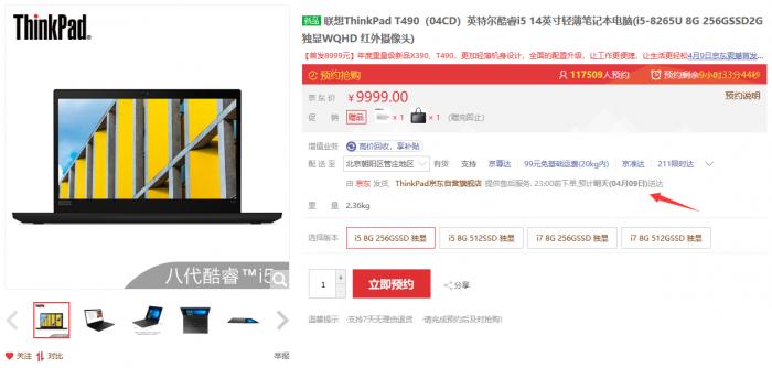 联想ThinkPad T490/T490s/T590今日首销 8999元起的照片 - 2