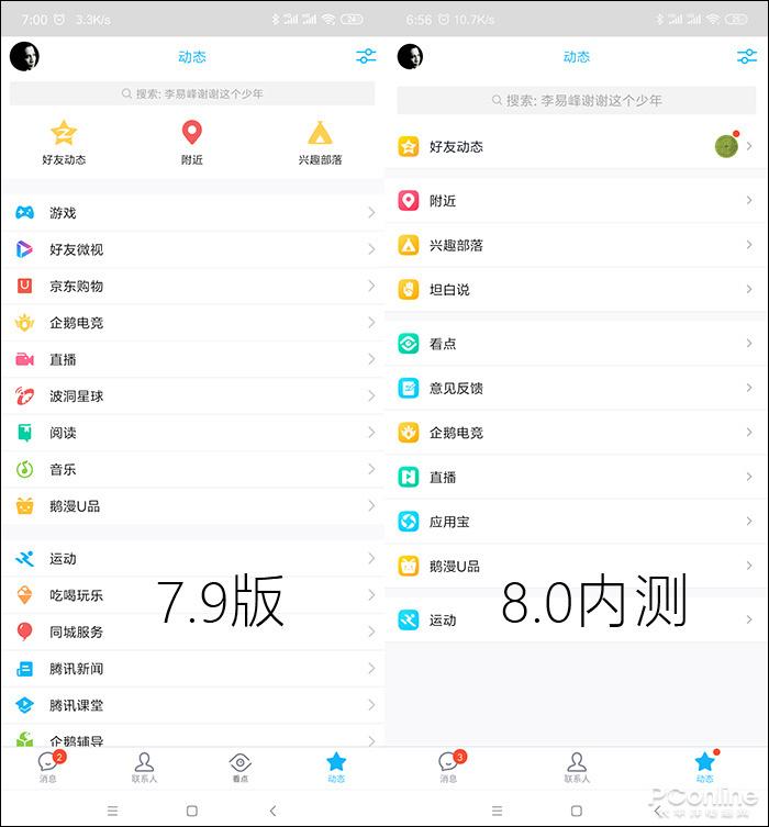 微信当道QQ过时了?手机QQ v8.0内测版全新体验的照片 - 11