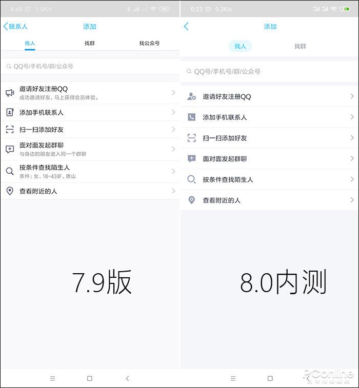 微信当道QQ过时了?手机QQ v8.0内测版全新体验的照片 - 7