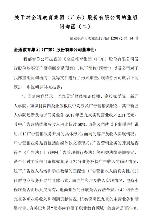深交所再下问询函:全通教育,吴晓波5年后离职你怎么办