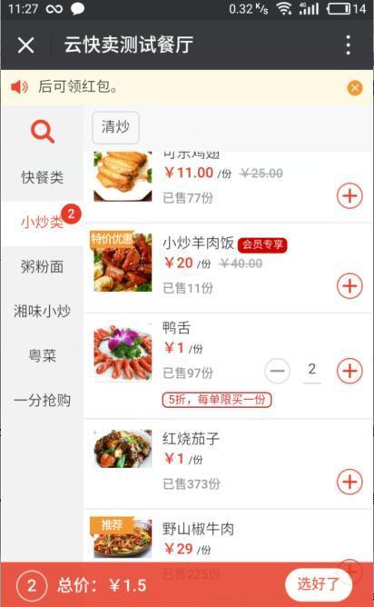 微信订餐是什么?带领大家搞懂订餐新方式 - 第1张    云快卖新手学院
