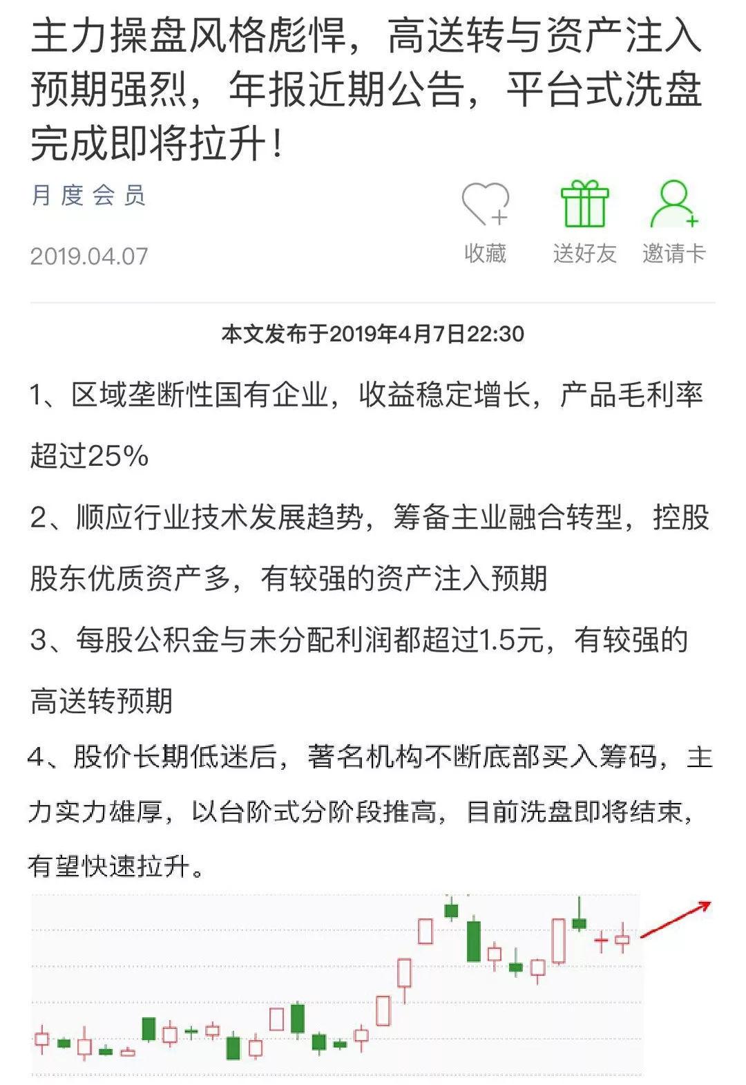 官媒股新华网、人民网、中视传媒涨幅不错,挺住